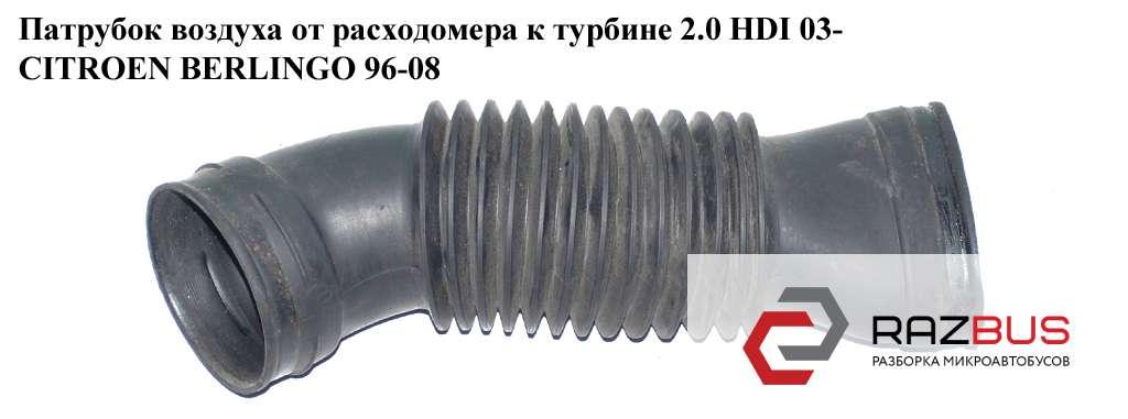 9646933780 Патрубок воздуха от расходомера к турбине 2.0 HDI 03- PEUGEOT PARTNER M49 1996-2003г