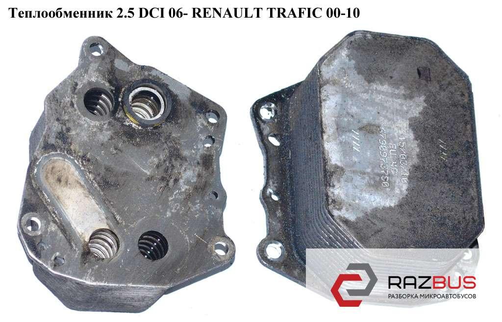 6790973780 Теплообменник 2.5DCI 06- RENAULT TRAFIC 2000-2014г