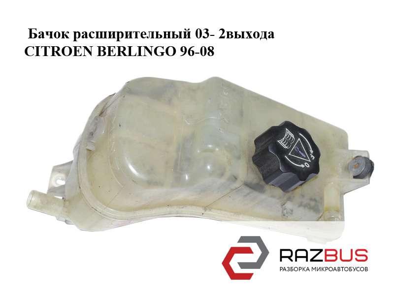 Бачок расширительный 03- 2выхода CITROEN BERLINGO M49 1996-2003г