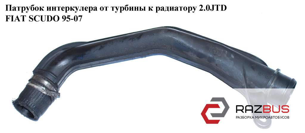 1487510080 Патрубок интеркулера от турбины к радиатору 2.0JTD CITROEN JUMPY II 2004-2006г