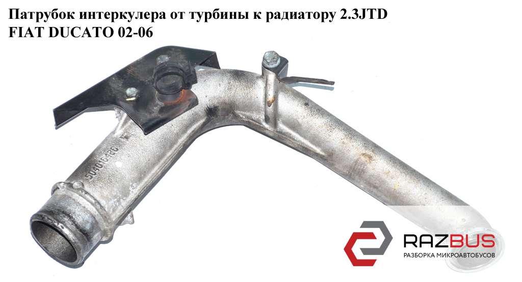 504016426 Патрубок интеркулера от турбины к радиатору 2.3JTD алюм. PEUGEOT BOXER II 2002-2006г