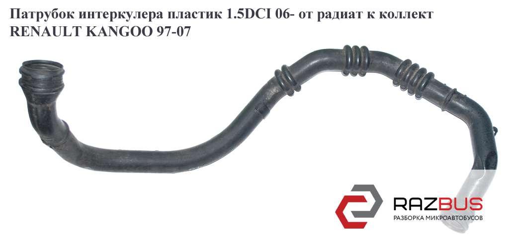 8200324183 Патрубок интеркулера пластик 1.5DCI 06- от радиат к коллект NISSAN KUBISTAR 2003-2008г