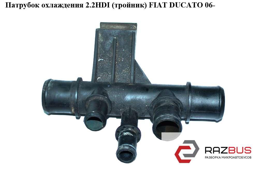 Патрубок охлаждения 2.2HDI (тройник) PEUGEOT BOXER III 2006-2014г