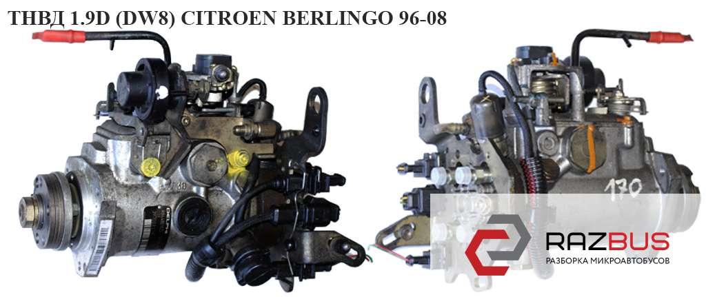 9108152B, DWLP12, R8448B182D ТНВД 1.9D (DW8) CITROEN BERLINGO M59 2003-2008г