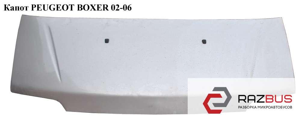 7901K0 Капот PEUGEOT BOXER II 2002-2006г