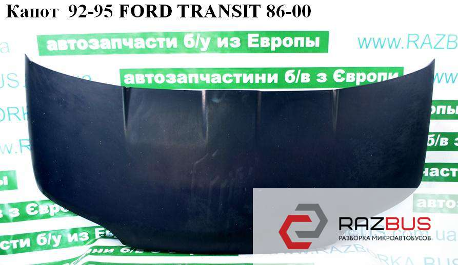 7200057 Капот 92-95 FORD TRANSIT 1985-2000г