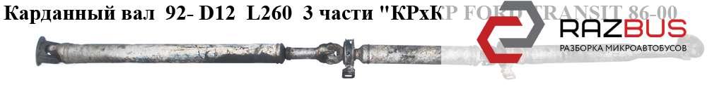 Карданный вал 92- D12 L260 3 части КРхКР FORD TRANSIT 1985-2000г