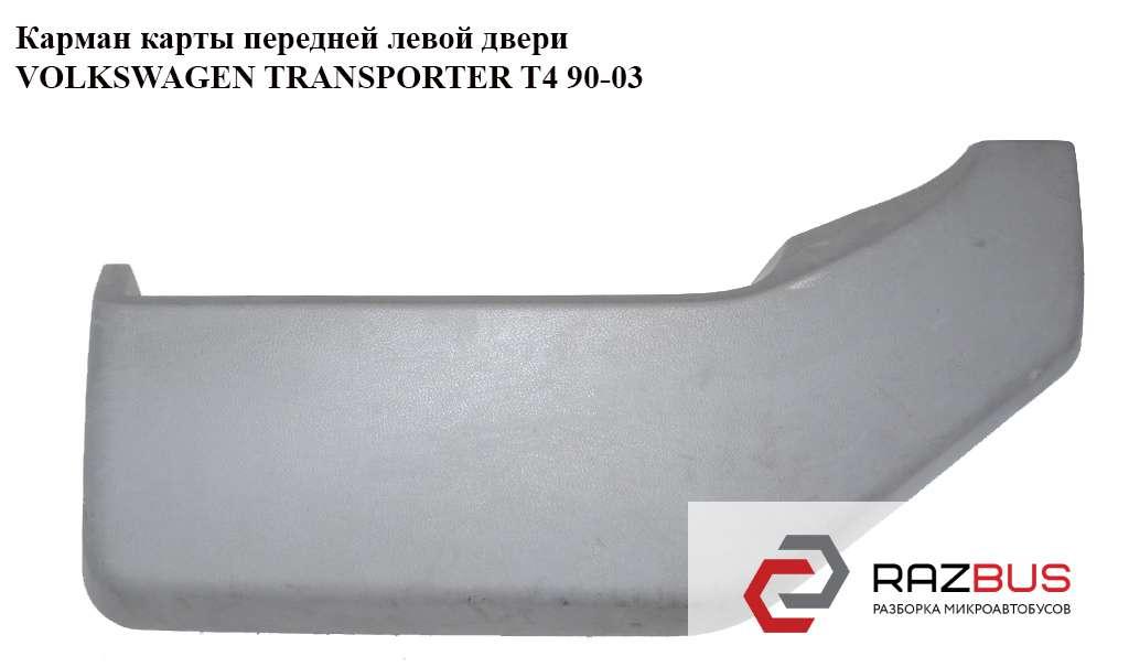 Карман карты перед лев двери VOLKSWAGEN TRANSPORTER T4 1990-2003г