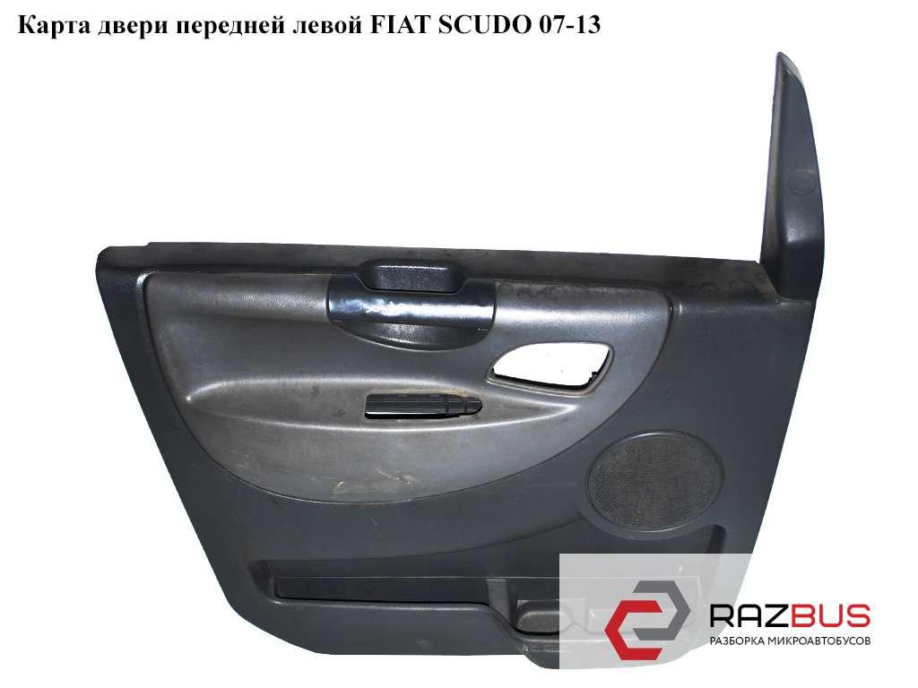 1496167077, 1498951077 Карта двери передней левой FIAT SCUDO 2007-2016г