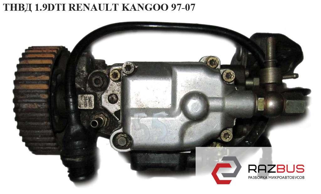 0460414988, 7700110395 ТНВД 1.9DTI F9Q780 RENAULT KANGOO 1997-2007г