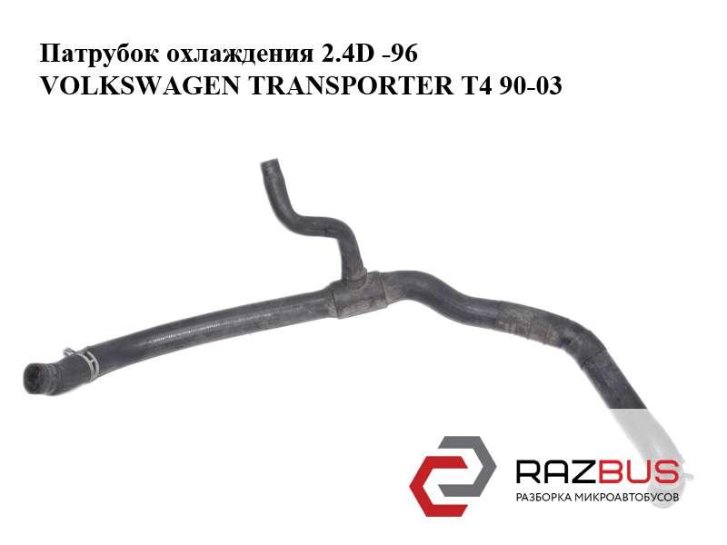 074121101H Патрубок охлаждения 2.4D -96 VOLKSWAGEN TRANSPORTER T4 1990-2003г