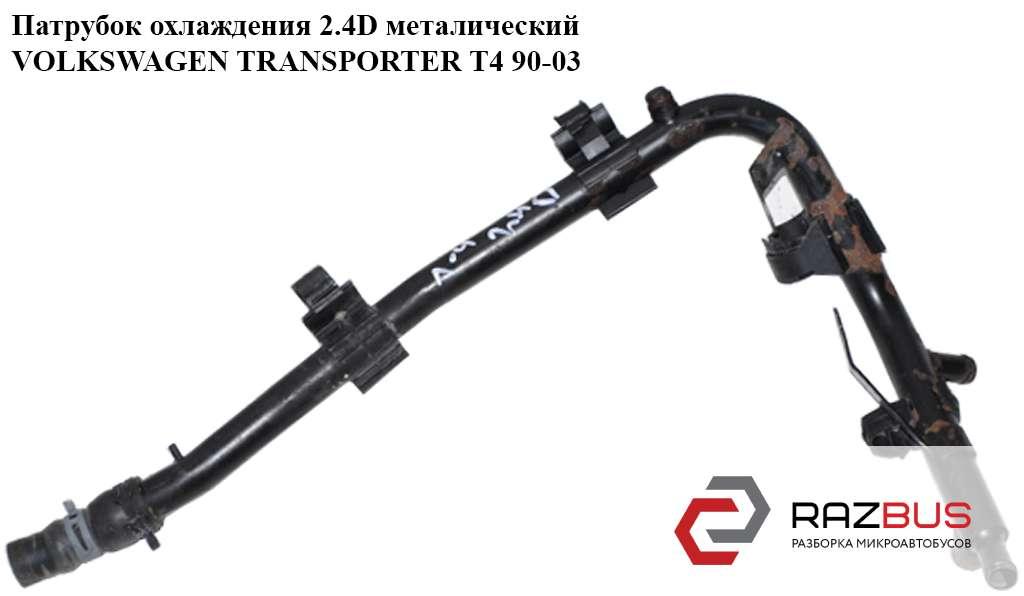 074121065AE Патрубок охлаждения 2.4D метал VOLKSWAGEN TRANSPORTER T4 1990-2003г