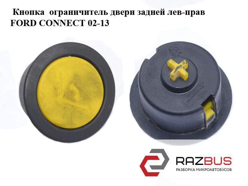2T14-V441A10-AD, 2T14V441A10AD Кнопка ограничитель двери задней лев-прав FORD CONNECT 2002-2013г