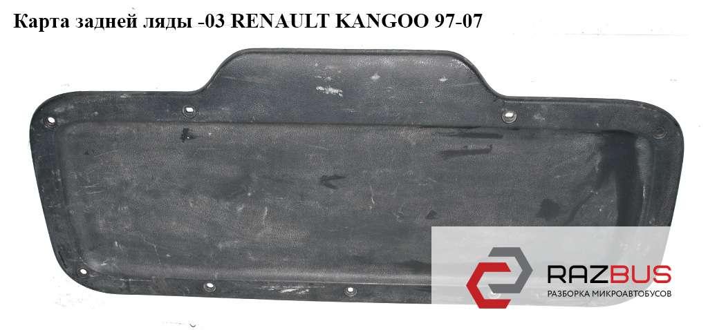 7700304755 Карта задней ляды -03 RENAULT KANGOO 1997-2007г