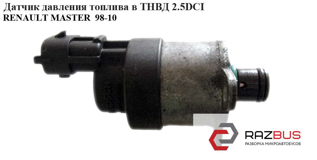 0928400487, 0928400502 Клапан давление топлива в ТНВД 2.5DCI NISSAN INTERSTAR 2003-2010г