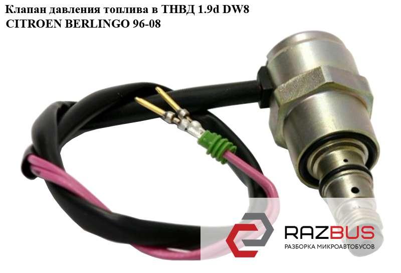 00001563 L1, 1114471, 1563, 3616920, 9108153A, DWLP12 Клапан давления топлива в ТНВД 1.9D (DW8) CITROEN BERLINGO M49 1996-2003г