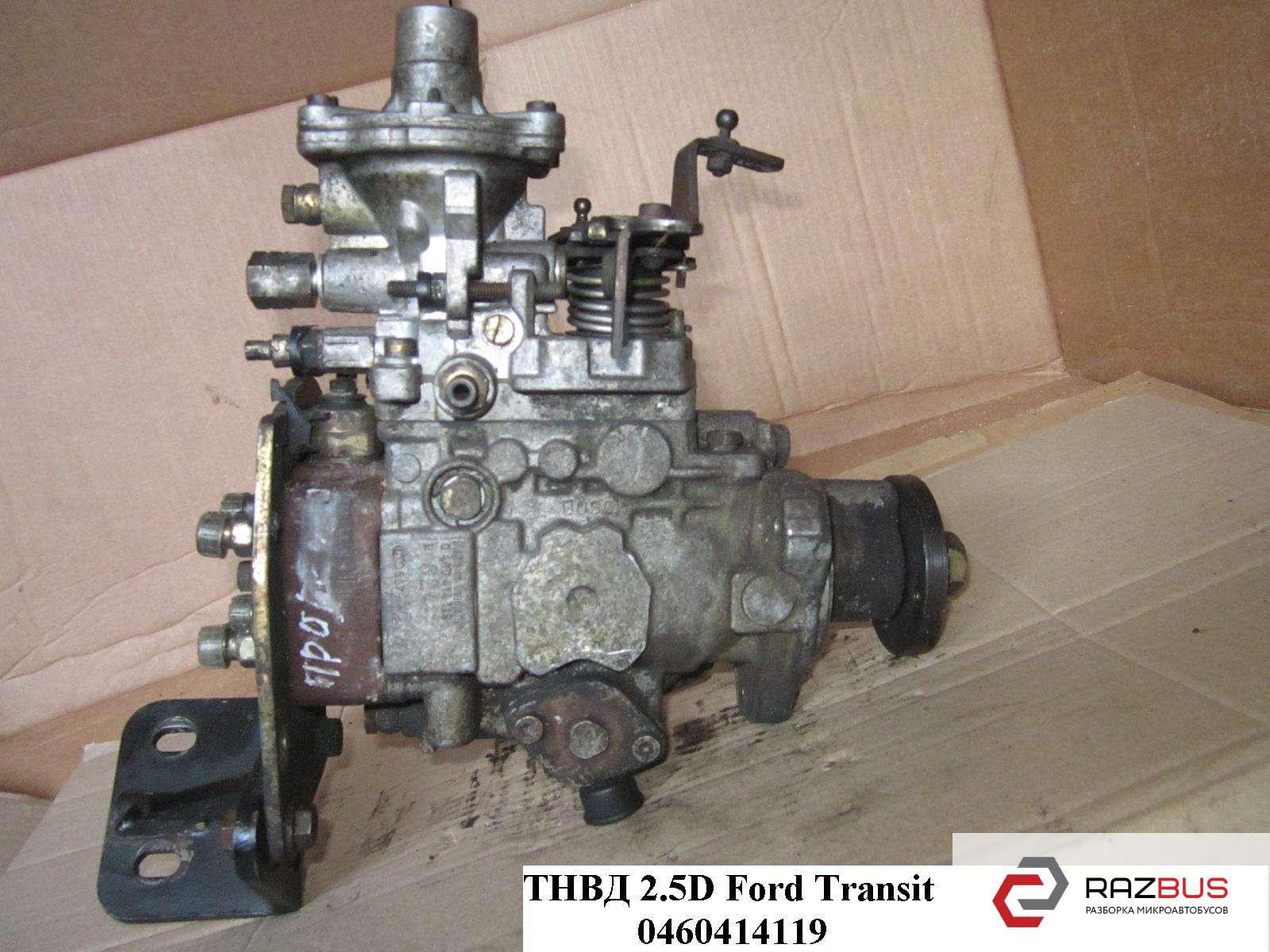 0460414119 ТНВД 2.5D FORD TRANSIT 1985-2000г