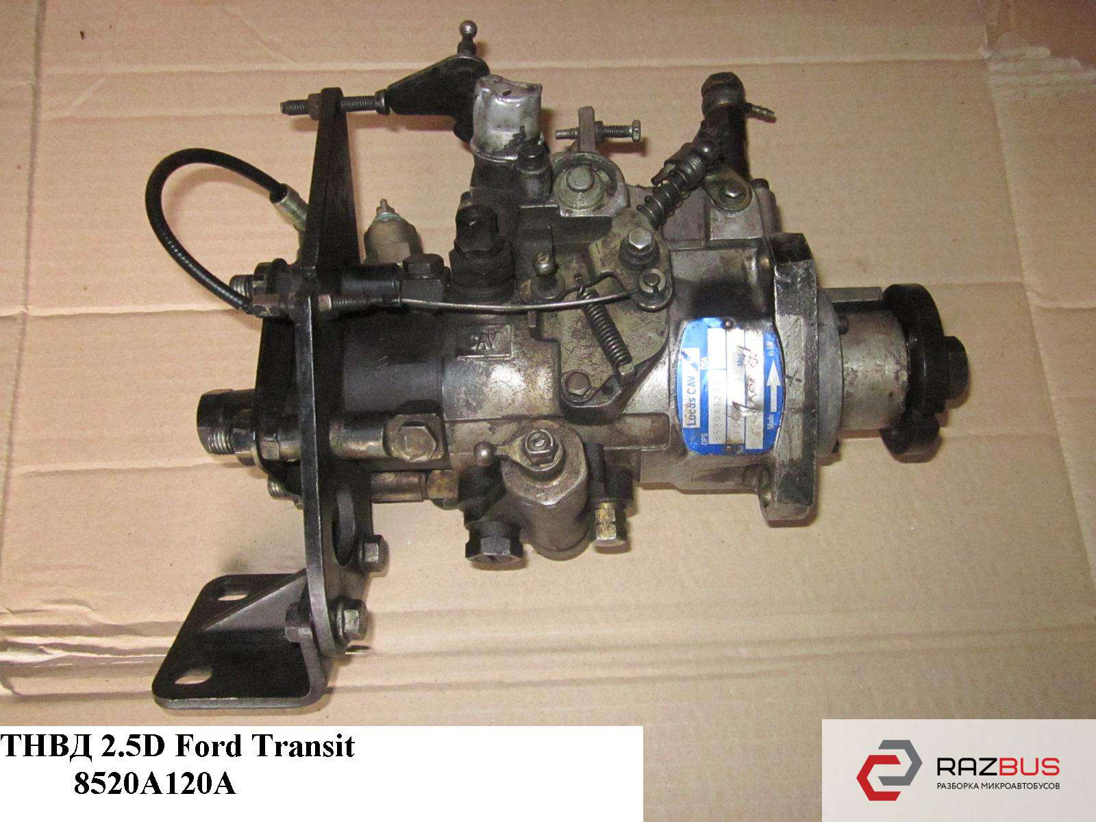 8520A120A ТНВД 2.5D FORD TRANSIT 1985-2000г
