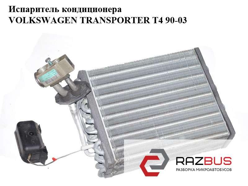 7D0820121 Испаритель кондиционера VOLKSWAGEN TRANSPORTER T4 1990-2003г