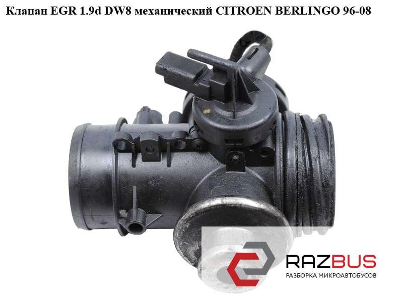 0928400316 Клапан ЕGR 1.9D (DW8) мех. PEUGEOT PARTNER M59 2003-2008г
