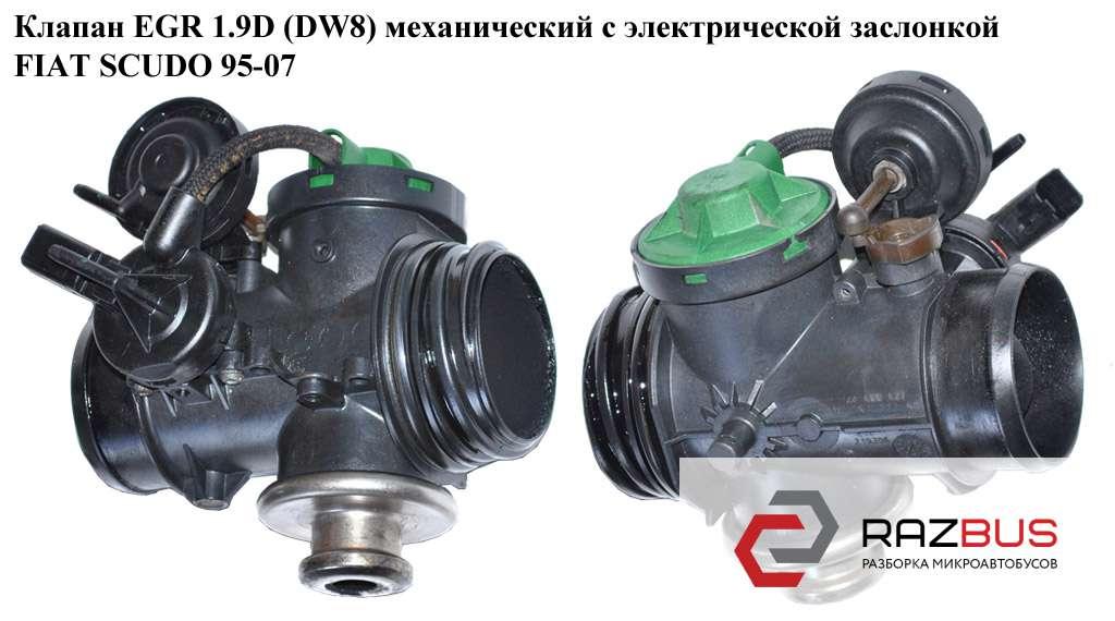 0928400427, 9638111280 Клапан ЕGR 1.9D DW8 мех. с эл. заслонкой PEUGEOT EXPERT 1995-2004г