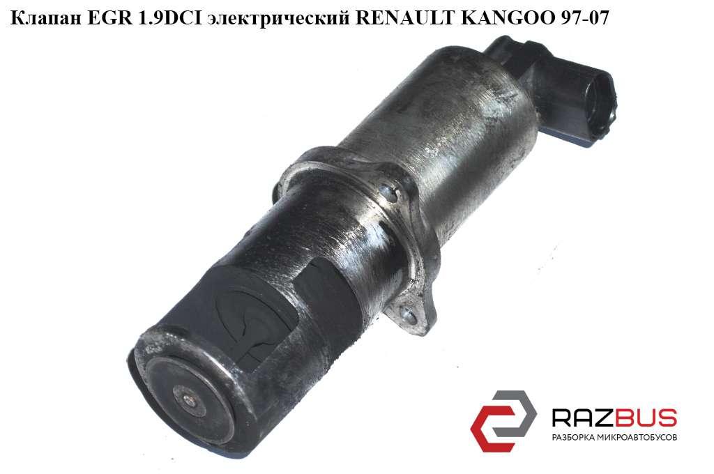 Б/Н Клапан ЕGR 1.9DCI электр. RENAULT KANGOO 1997-2007г