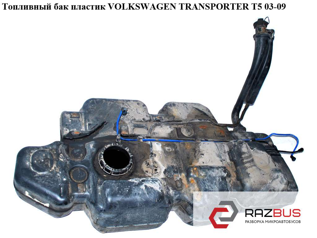 7Н0201085 Топливный бак пластик VOLKSWAGEN TRANSPORTER T5 2003-2015г