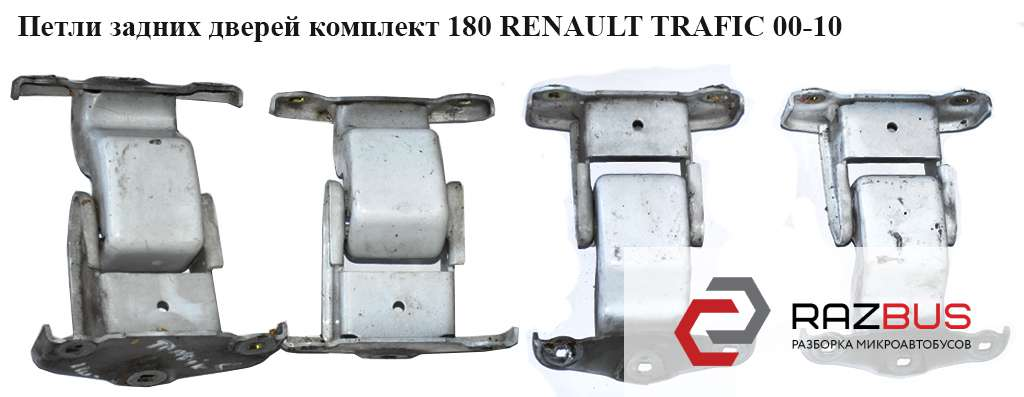 7700312304 Петли задних дверей комплект 180 RENAULT TRAFIC 2000-2014г