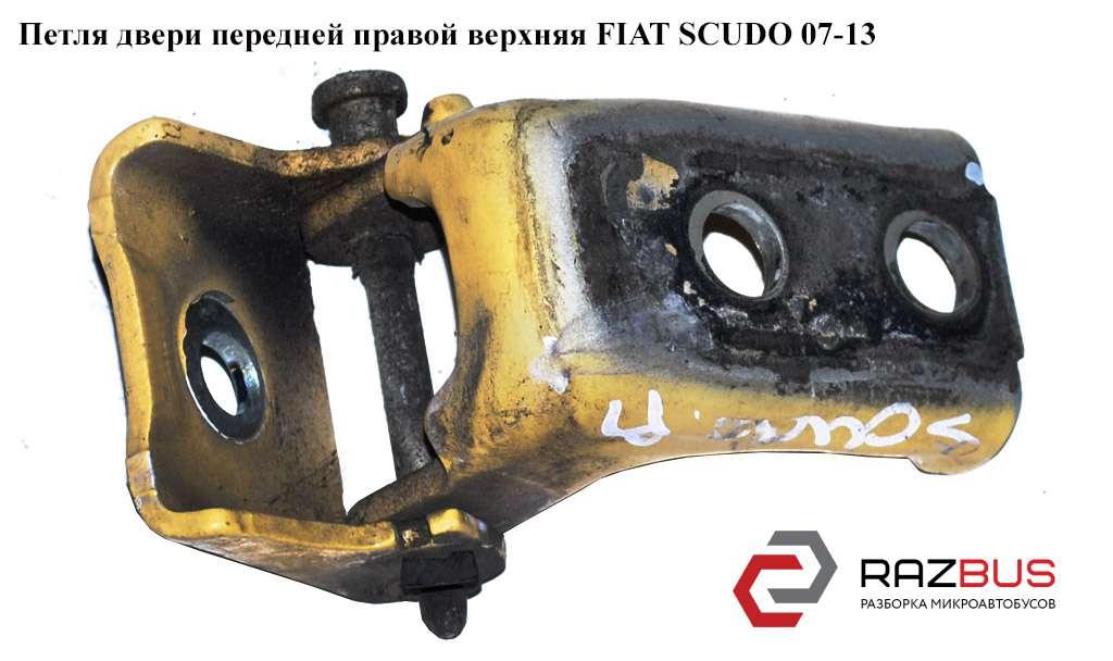 9467050788 Петля двери передней правой верх. FIAT SCUDO 2007-2016г