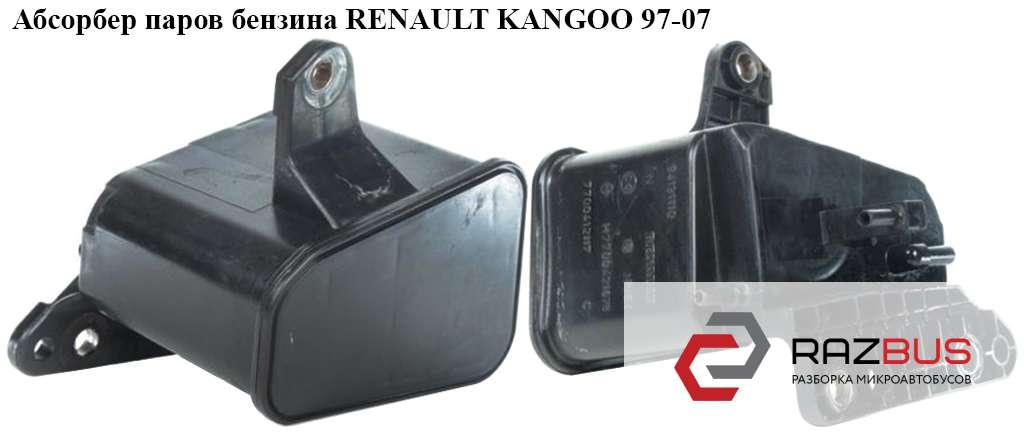 7700412117, 77004121678 Абсорбер паров бензина RENAULT KANGOO 1997-2007г