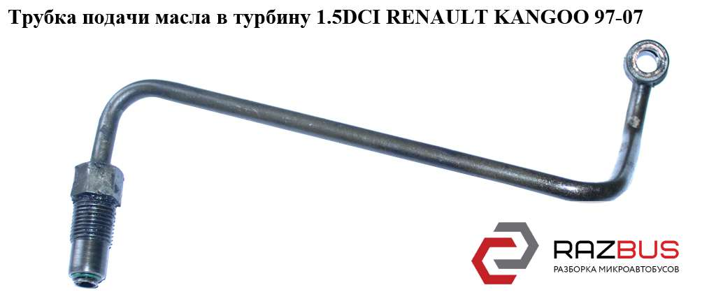 Б/Н Трубка подачи масла в турбину 1.5DCI RENAULT KANGOO 1997-2007г