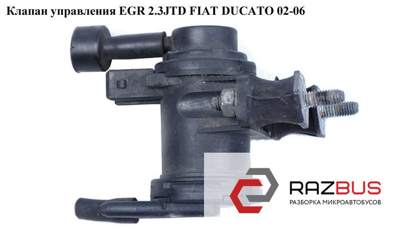 46524556, 7.02256.03.0, 702256030 Клапан управления EGR 2.3JTD PEUGEOT BOXER II 2002-2006г