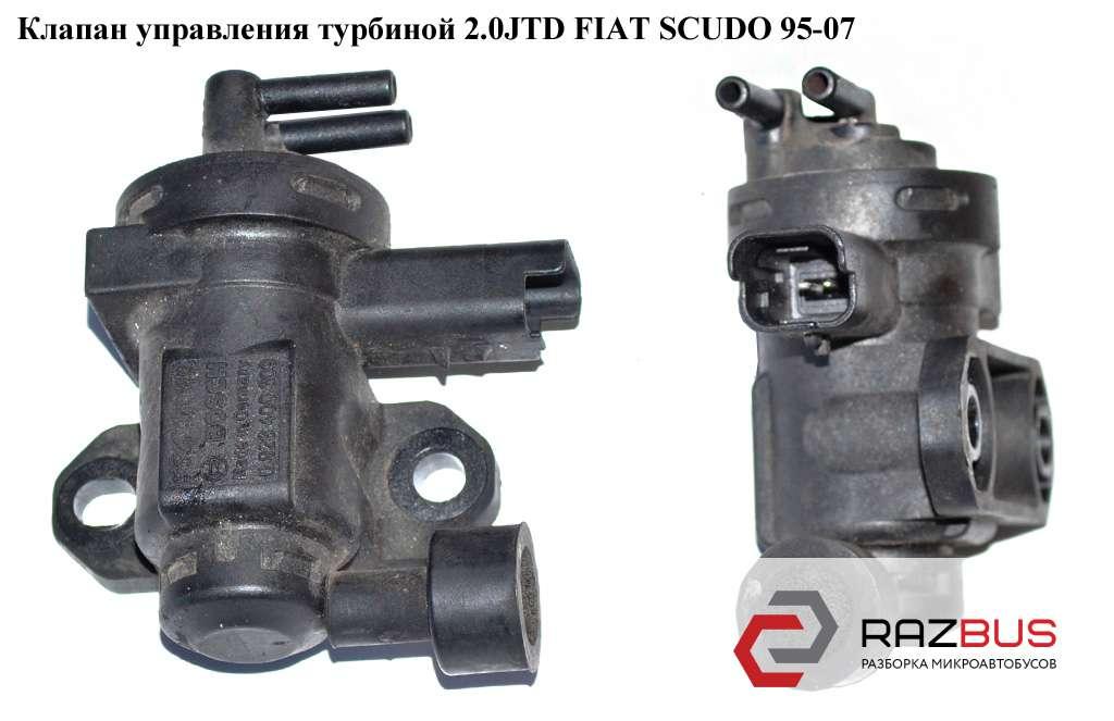 0928400309, 9628971180 Клапан управления турбиной 2.0JTD PEUGEOT EXPERT 1995-2004г