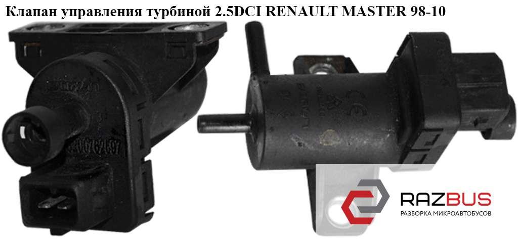 8200762597 Клапан управления турбиной 2.5DCI RENAULT MASTER III 2003-2010г
