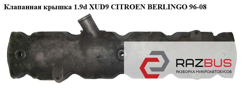 0248J2 Клапанная крышка 1.9D (XUD9) PEUGEOT PARTNER M49 1996-2003г