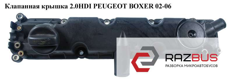 9630142180 Клапанная крышка 2.0HDI PEUGEOT BOXER II 2002-2006г