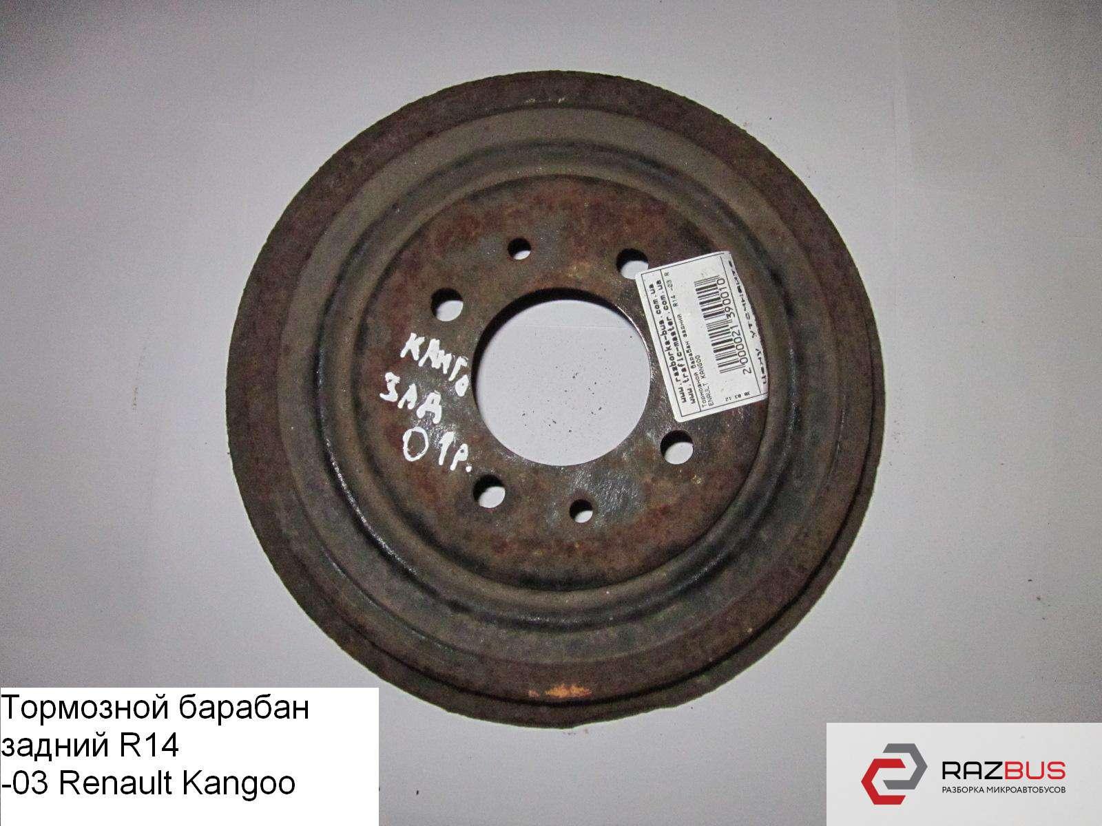 7701205525 Тормозной барабан задний (2-х торсионная) RENAULT KANGOO 1997-2007г