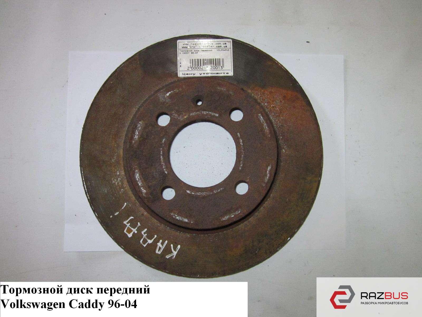 357615301 Тормозной диск передний D255 VOLKSWAGEN CADDY II 1995-2004г