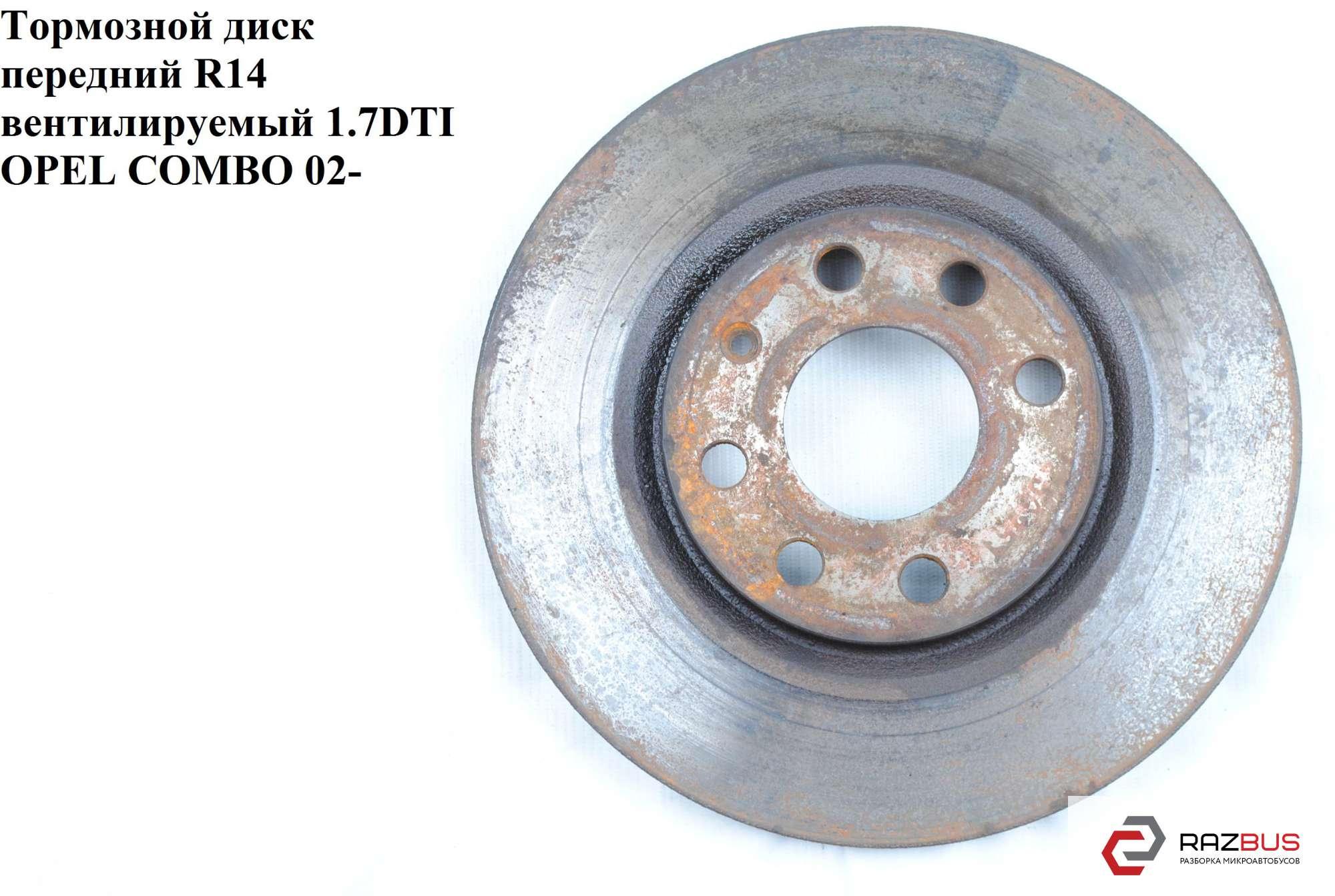 9196050 Тормозной диск передний D260 4 болта OPEL COMBO 2001-2011г