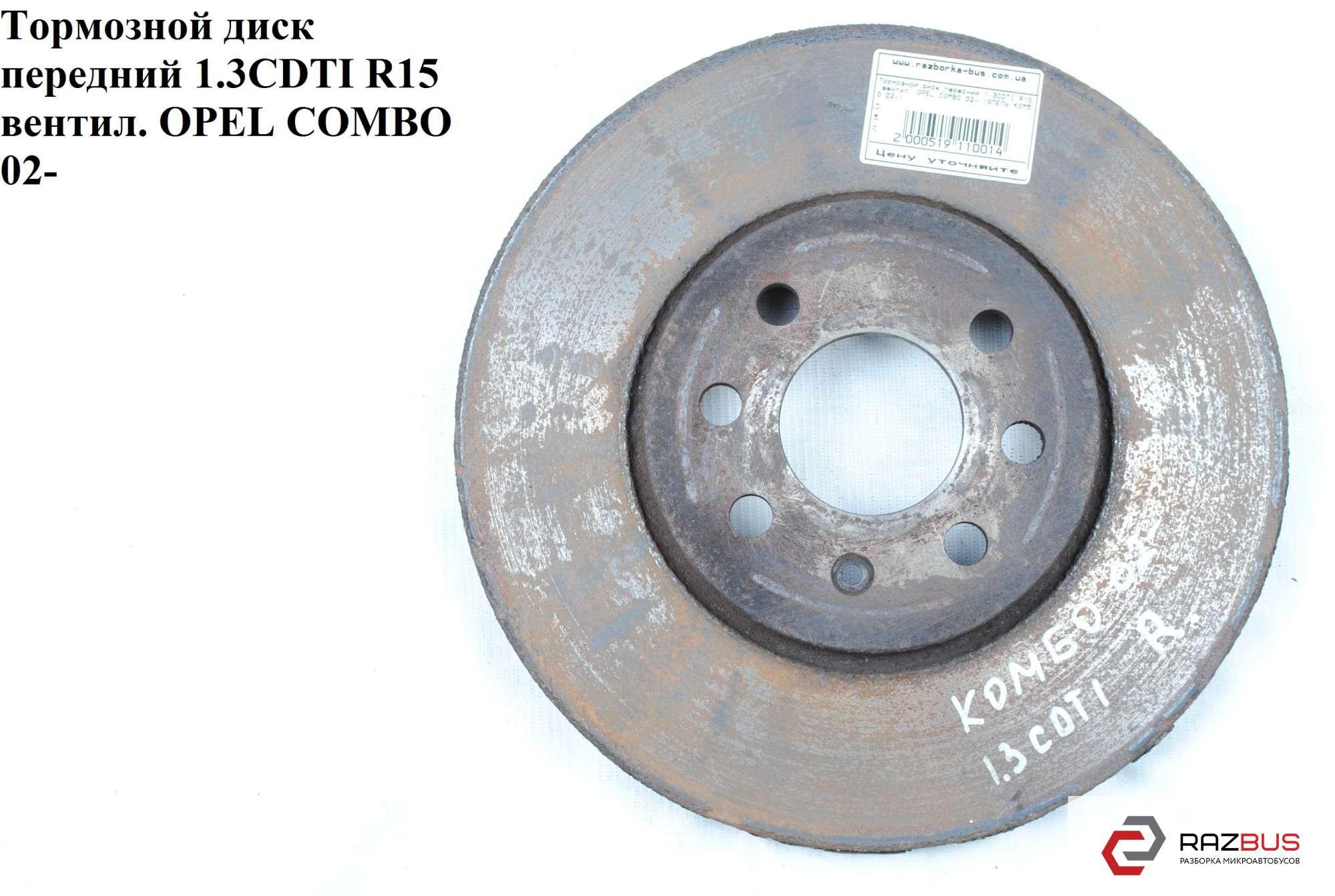 0569006, 93175376 Тормозной диск передний вент D280 4 болта OPEL COMBO 2001-2011г