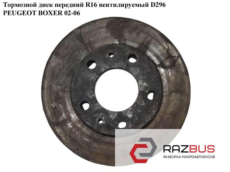 4246.Y5, 4246Y5 Тормозной диск передний R16 вент. D296 CITROEN JUMPER II 2002-2006г