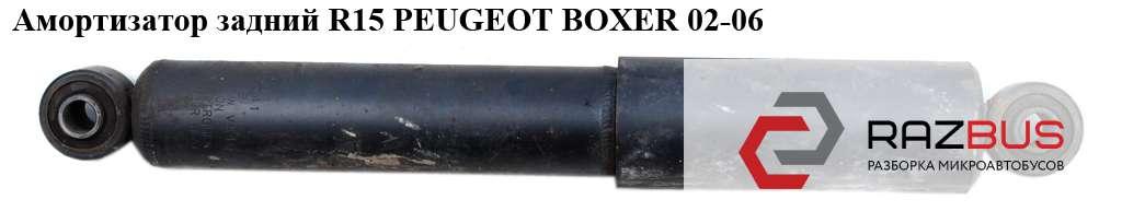 5206HX Амортизатор задний R15 PEUGEOT BOXER II 2002-2006г