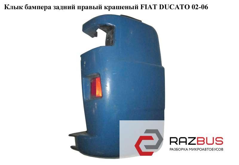 7411A8 Клык бампера задний правый крашеный CITROEN JUMPER II 2002-2006г