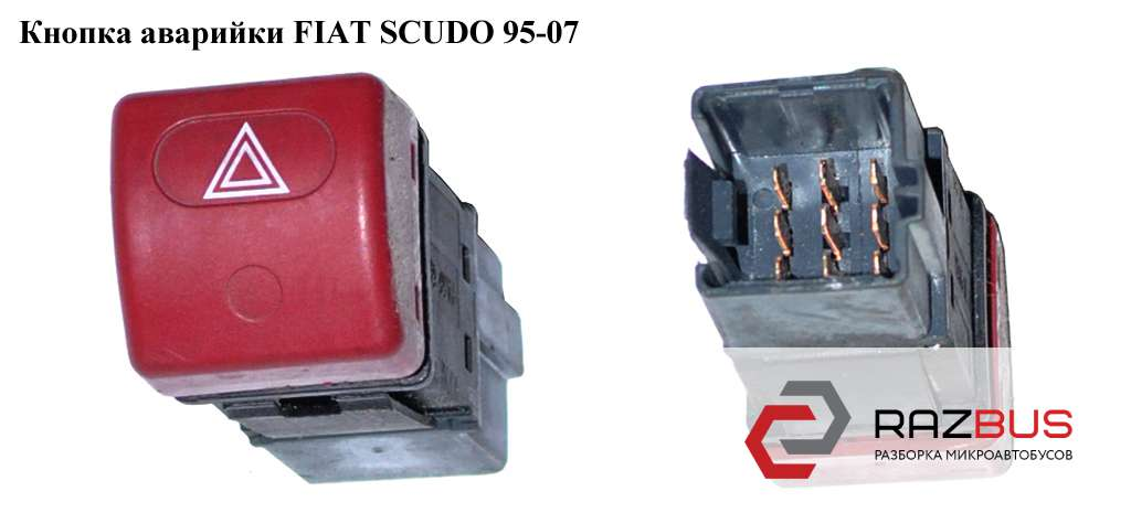 6552CA, 6552VR Кнопка аварийки FIAT SCUDO 1995-2004г