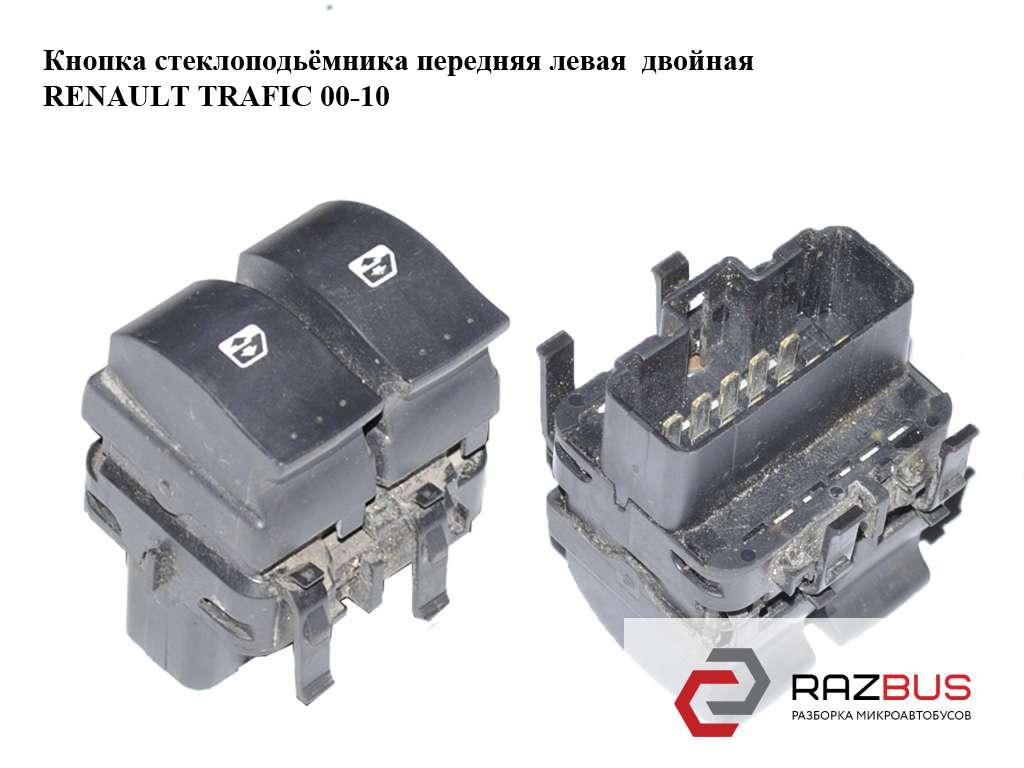 8200011867, 8200057319, 8200108269 Кнопка стеклоподьёмника передняя левая двойная RENAULT TRAFIC 2000-2014г