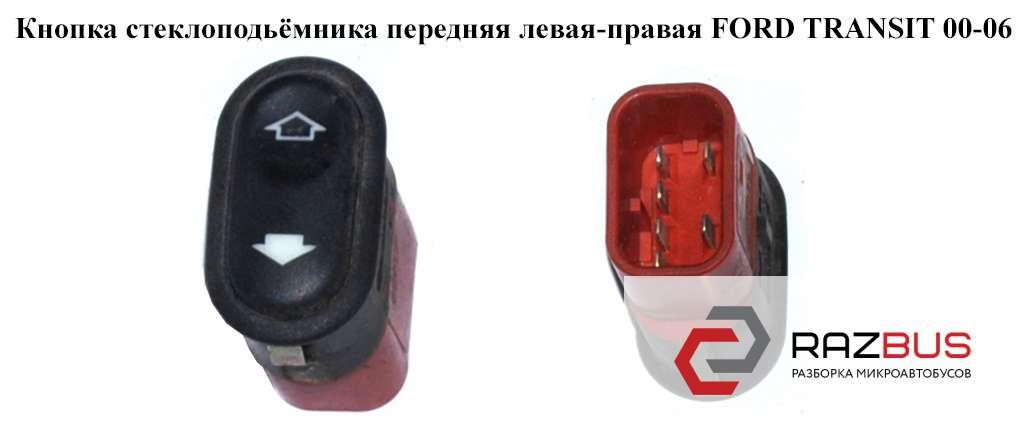 1027749, 95BG-14529-AB, 95BG14529AB Кнопка стеклоподьёмника передняя левая -правая FORD TRANSIT 2000-2006г