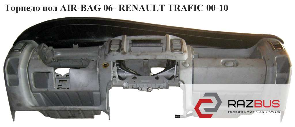 8200004625 Торпедо под AIR-BAG 06- RENAULT TRAFIC 2000-2014г