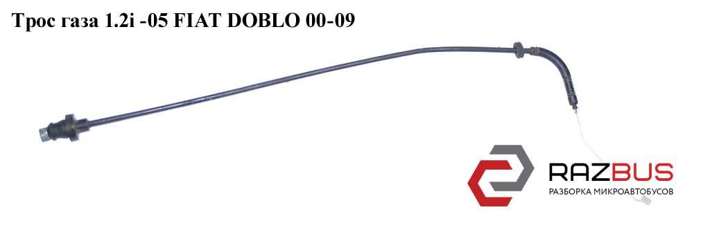 46796027 Трос газа 1.2i -05 FIAT DOBLO 2000-2005г