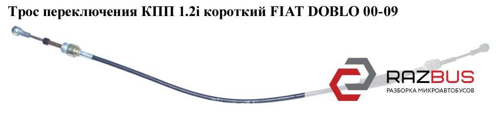 46806267 Трос переключения КПП 1.2i короткий FIAT DOBLO 2000-2005г