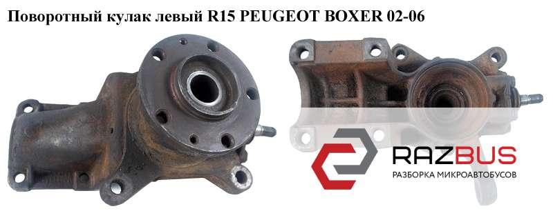 1336634080 Поворотный кулак левый R15 (рул.палец D16) PEUGEOT BOXER II 2002-2006г
